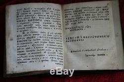 Antique Slavonic Russian Platon Levshin Lifetime edition signed book 1764